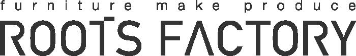 家具の工房 ROOTS FACTORY(ルーツファクトリー)