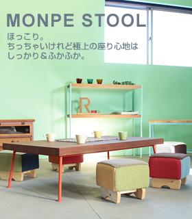 MONPEスツール。ほっこり。ちっちゃいけれど極上の座り心地はしっかり&ふわふわ