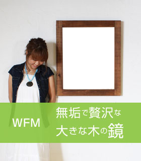 WFM 無垢で贅沢な大きな木の鏡
