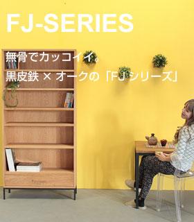 無骨でカッコいい。黒皮鉄とオークの「FJシリーズ」