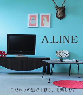 A.LINE こだわりの黒で「彩り」を楽しむ。