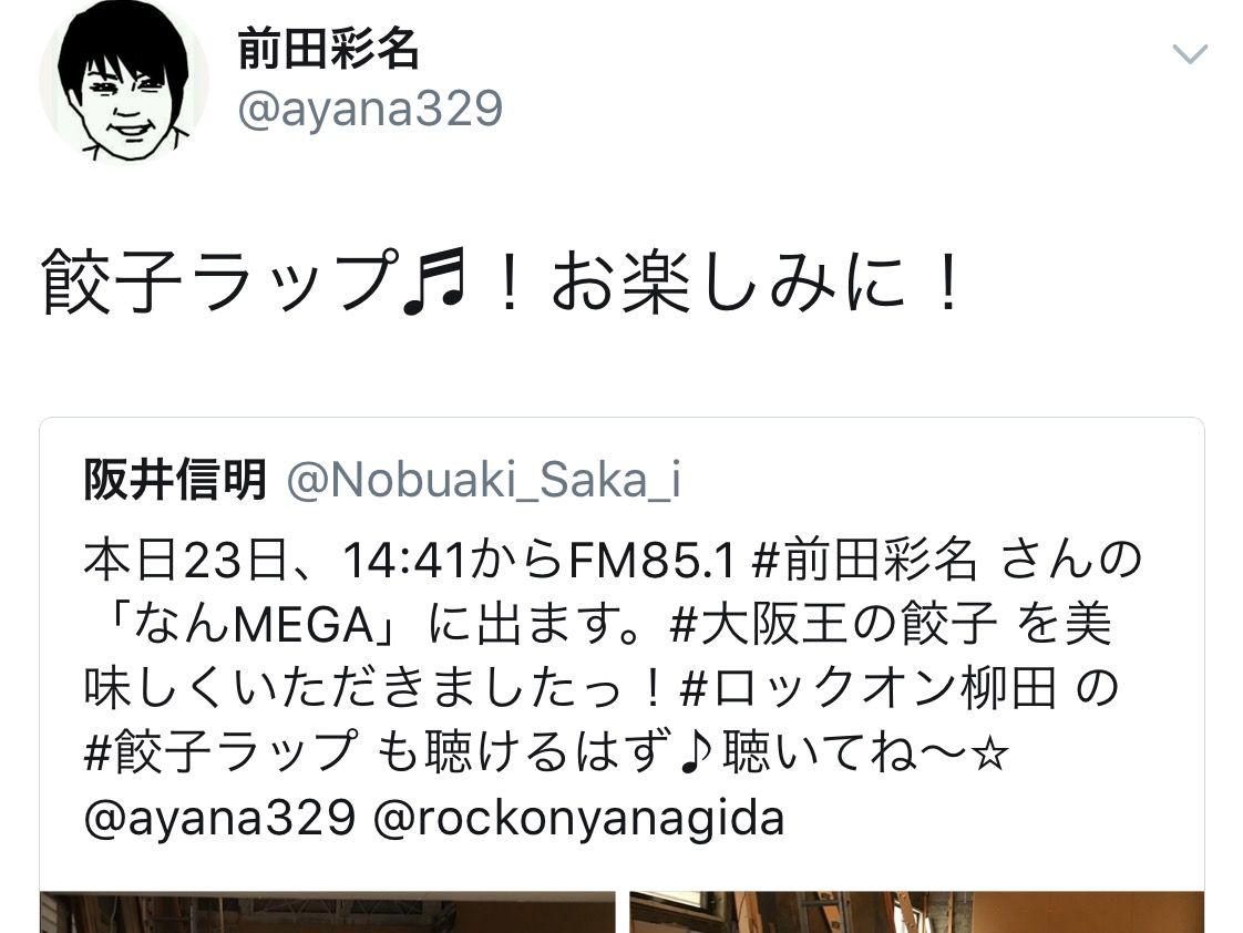 前田彩名さんのツイート