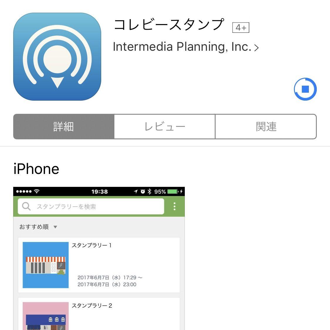 シモキタトライアングル専用アプリ