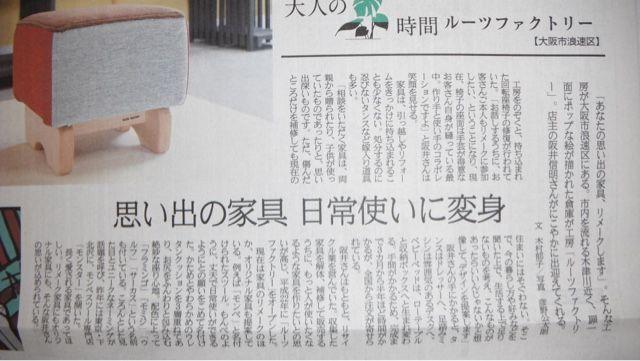 産経新聞ルーツファクトリー記事