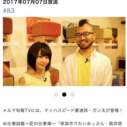 BOOKSTAND.TV紹介