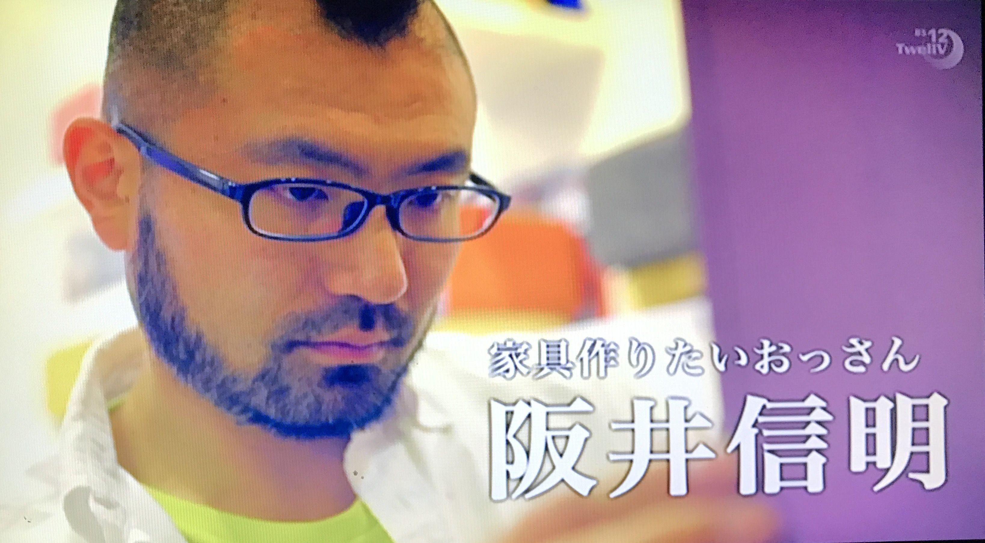 家具作りたいおっさん阪井信明