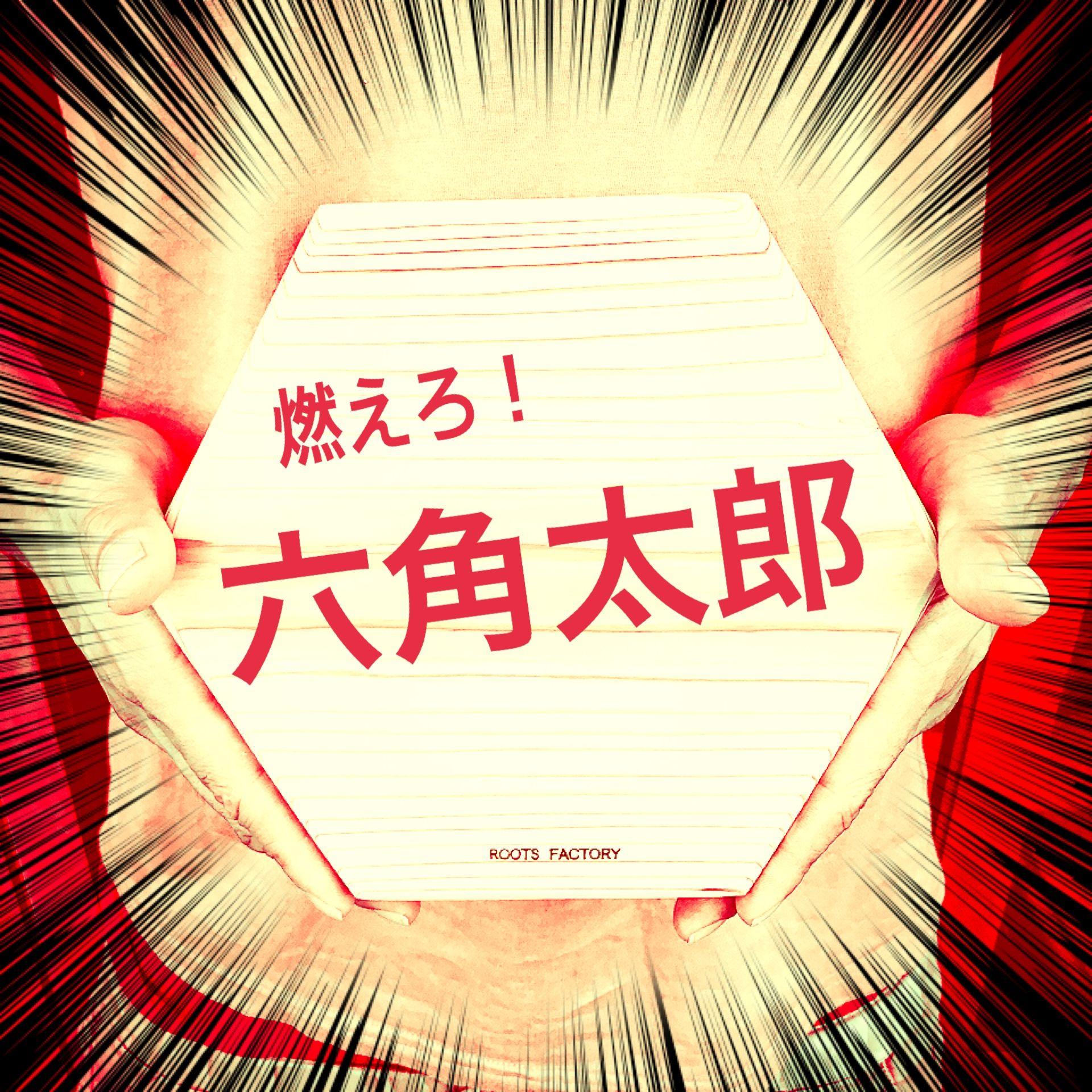 燃えろ!六角太郎