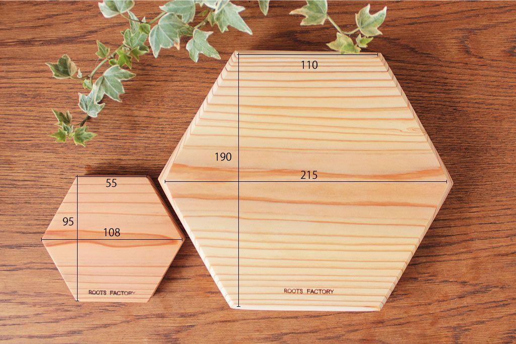 六角太郎のサイズ