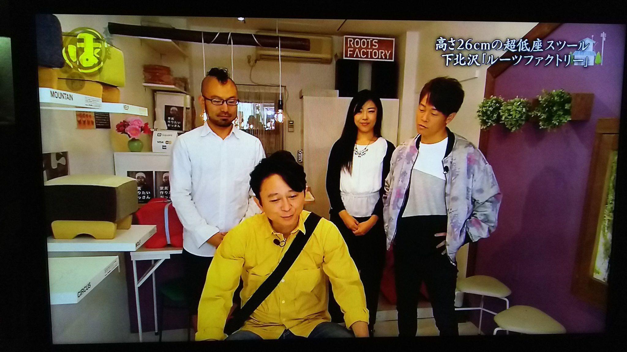 ルーツファクトリー東京店が有吉くんの正直さんぽに出演