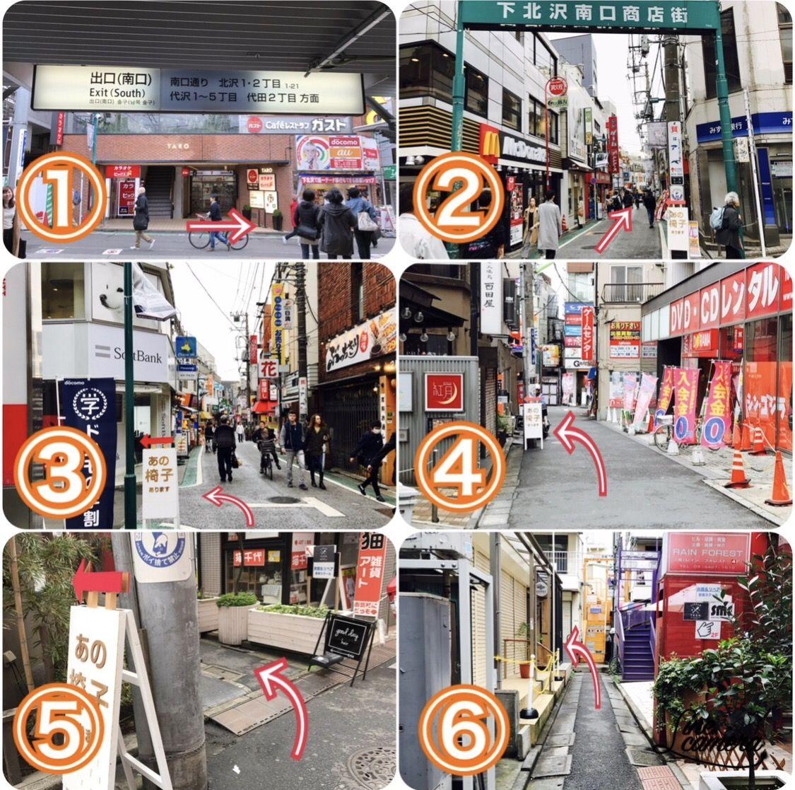 ルーツファクトリー東京店への道順