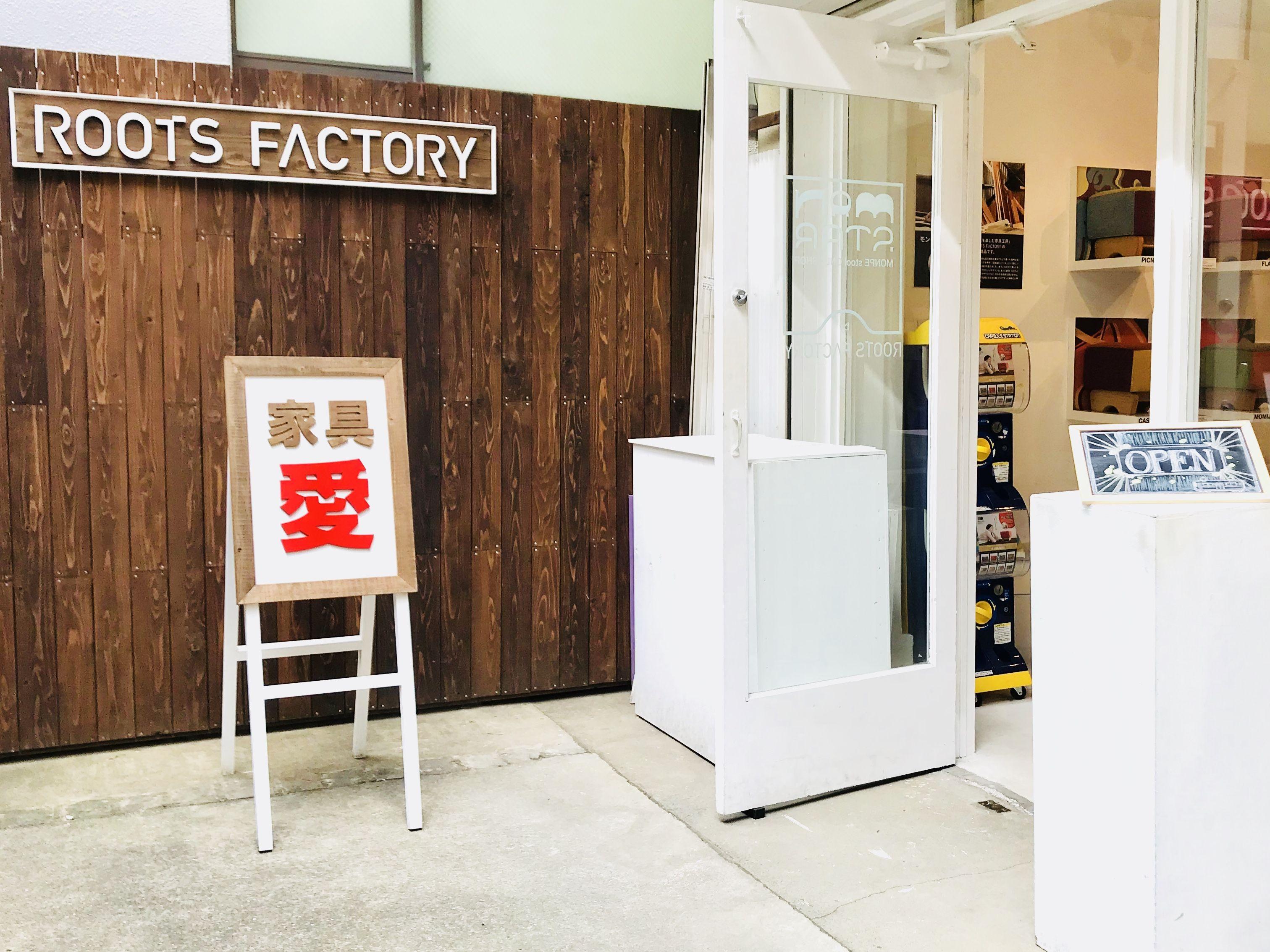 下北沢の秘密のラビリンス、ルーツファクトリー東京店