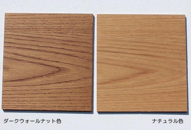 オイル仕上げ(ダークウォールナット色とナチュラル色)
