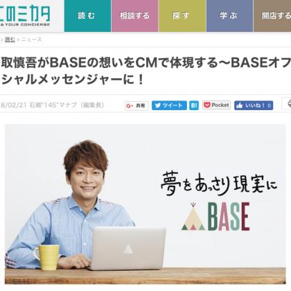 「BASE」オフィシャルメッセンジャーの香取慎吾さん「夢をあっさり現実に」