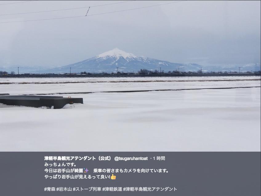 津軽半島観光アテンダント(公式)ツイート写真