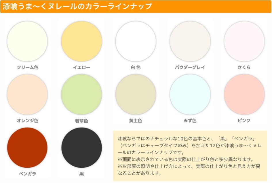 「漆喰うま〜くヌレール」カラーラーンナップ