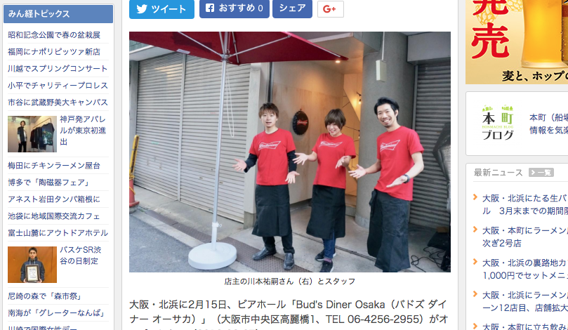 大阪・北浜にたる生バドワイザー専門ビアホール「Bud's Diner Osaka(バドズ ダイナー オーサカ)」3月末までの期間限定営業の記事(船場経済新聞より)