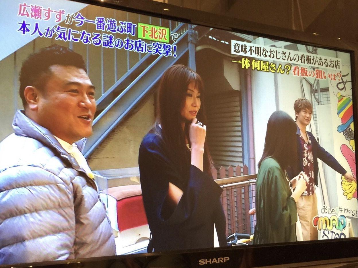 おじゃMAP!!で香取慎吾さんやザキヤマさんがルーツファクトリーにご来店!