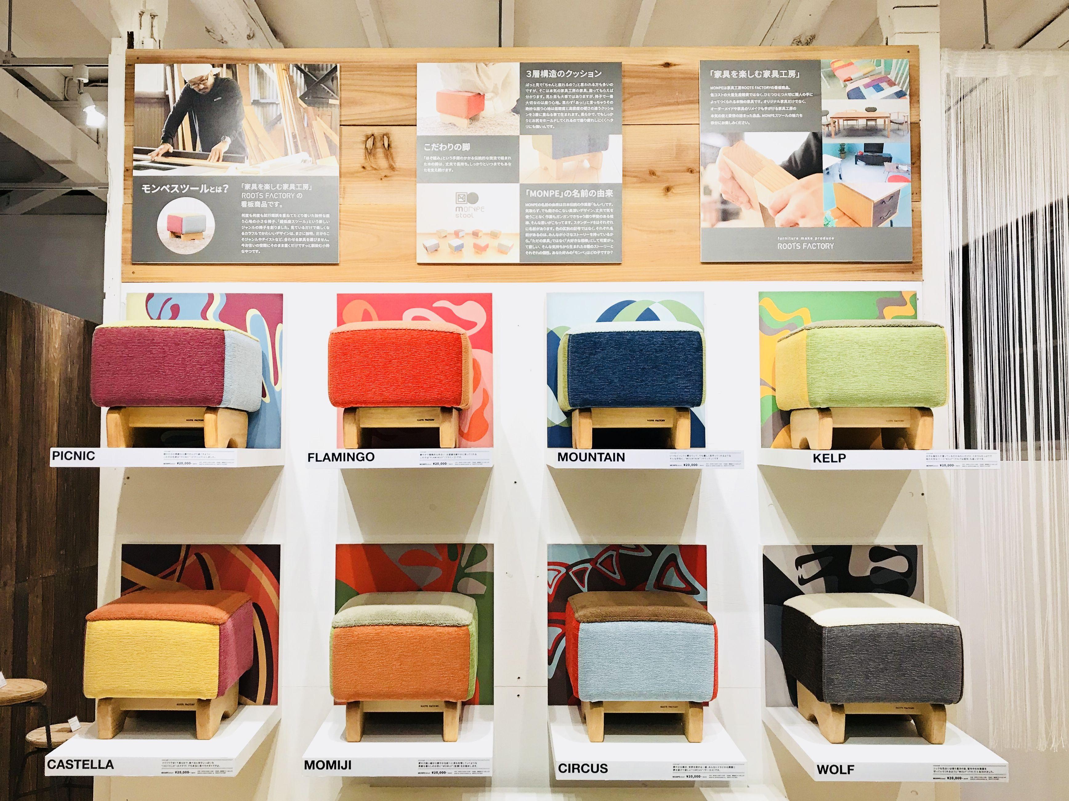 ローテーブルに合わせる椅子として、一人用ソファとして、玄関用スツールとして、大人気のモンペスツール