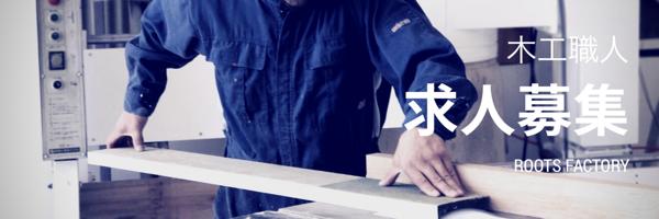 家具製作・木工職人求人募集