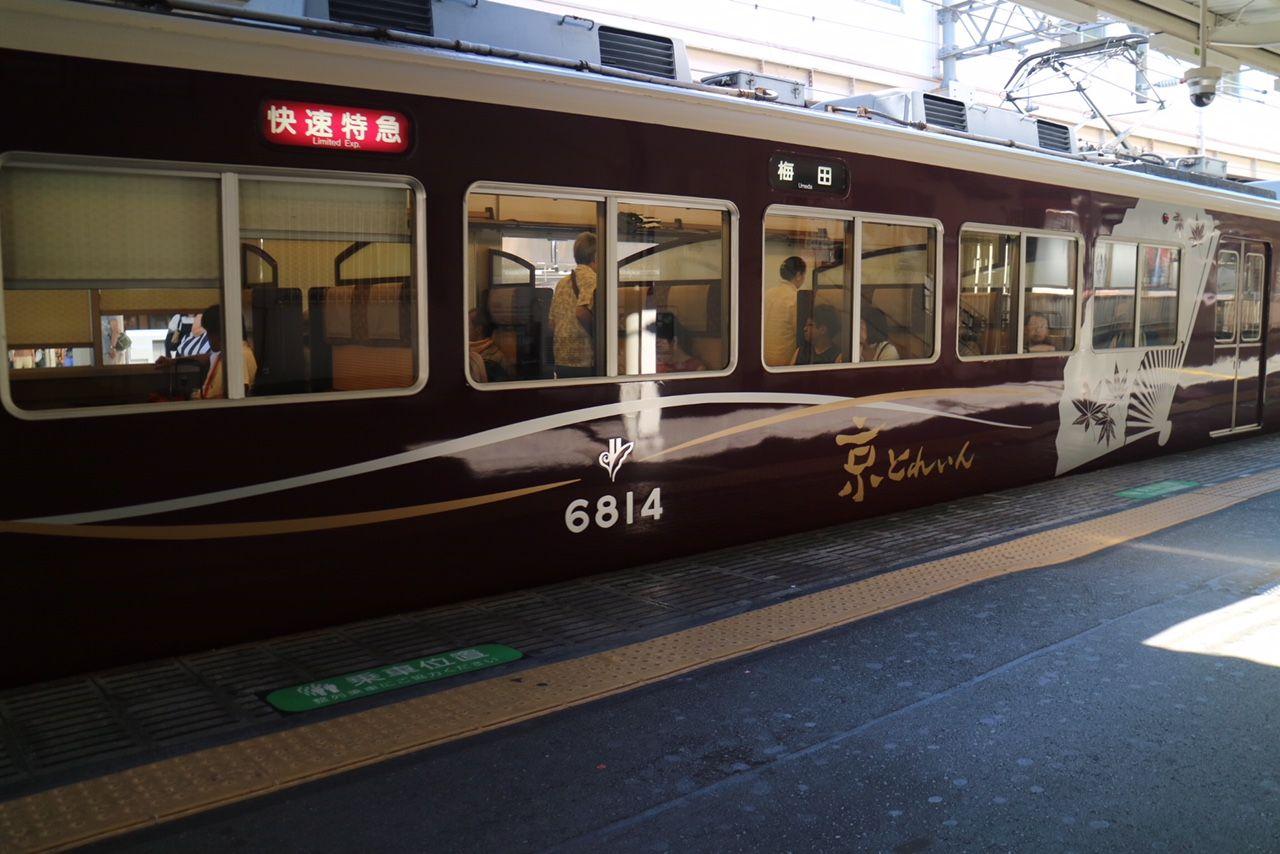 京とれいんに乗りたい!