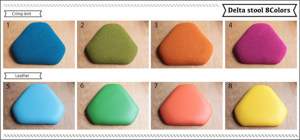 座面カラーをファブリックタイプとレザータイプ計8種類の中から選べるデルタスツール