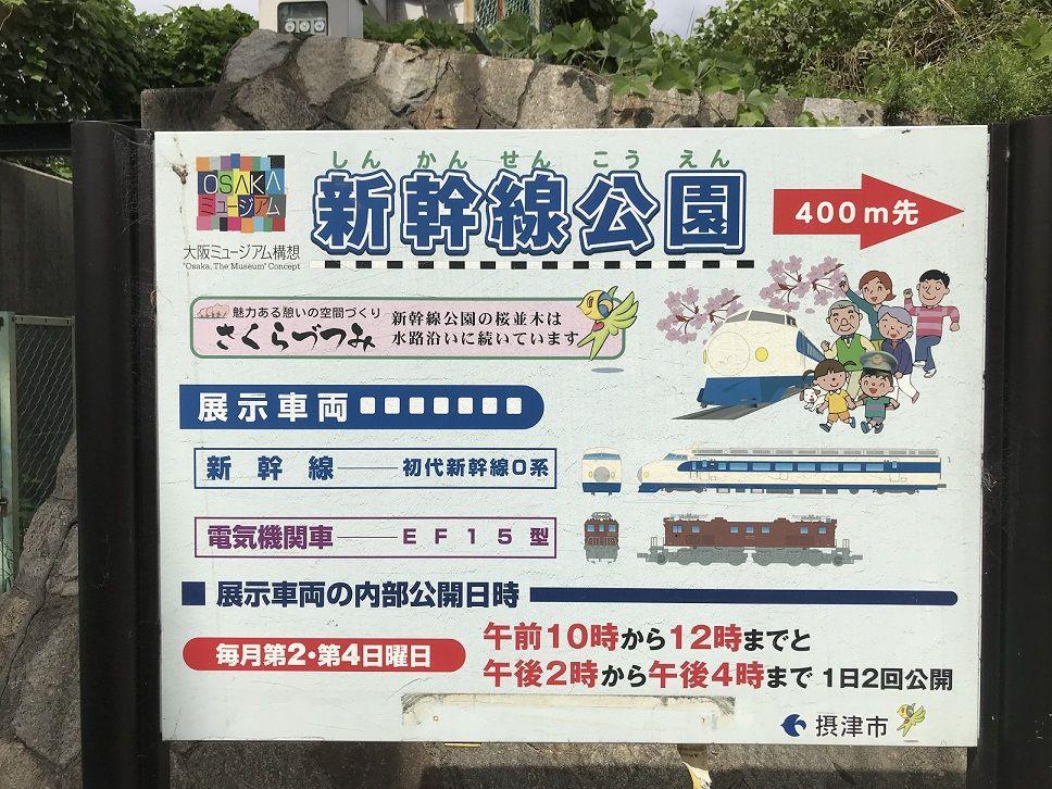 摂津市鳥飼車両基地の隣にある新幹線公園の内部公開日