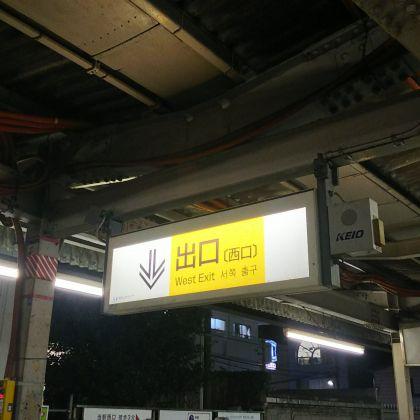 下北沢駅井の頭線ホーム西口改札からシモキタベースへは約5分