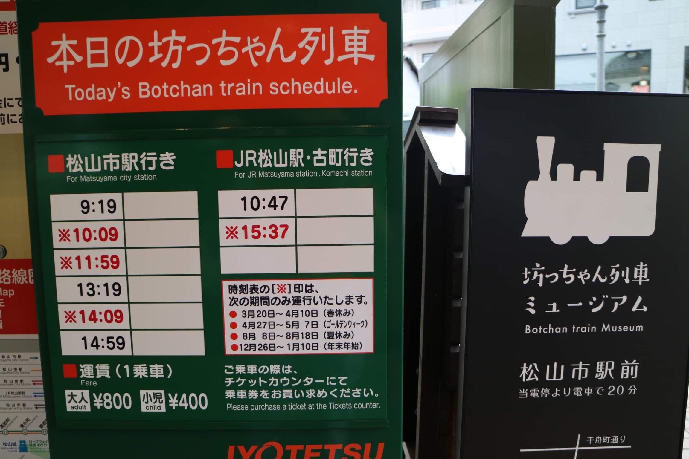 坊ちゃん列車 道後温泉駅の時刻表