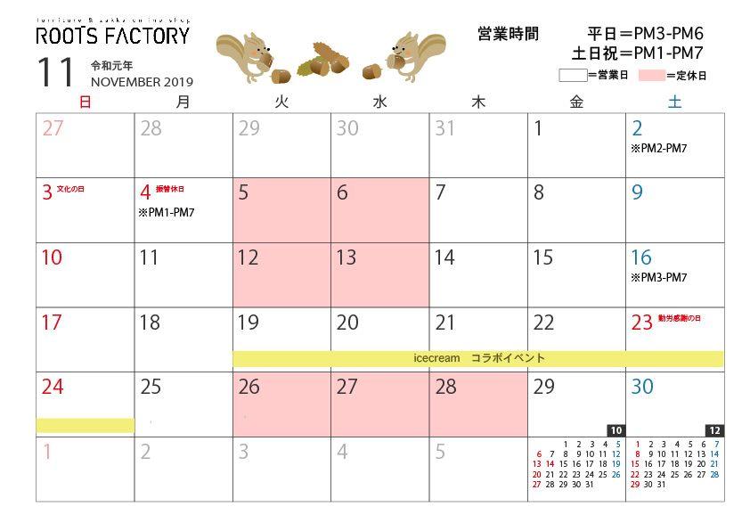 シモキタベースカレンダー11月