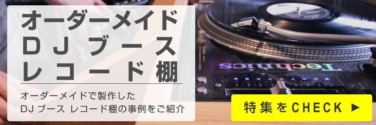 DJブース・レコード棚オーダーメイド特集バナー