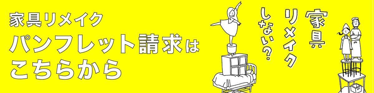 """""""家具リメイクのパンフレット請求のバナー"""""""