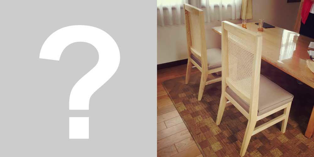 ダイニングチェアの座面&ラタンの背もたれを張り替えリメイク 家具リメイク事例:R062 Before&After
