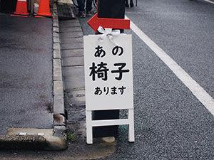 東京店シモキタベースの名物(?)看板『あの椅子あります』