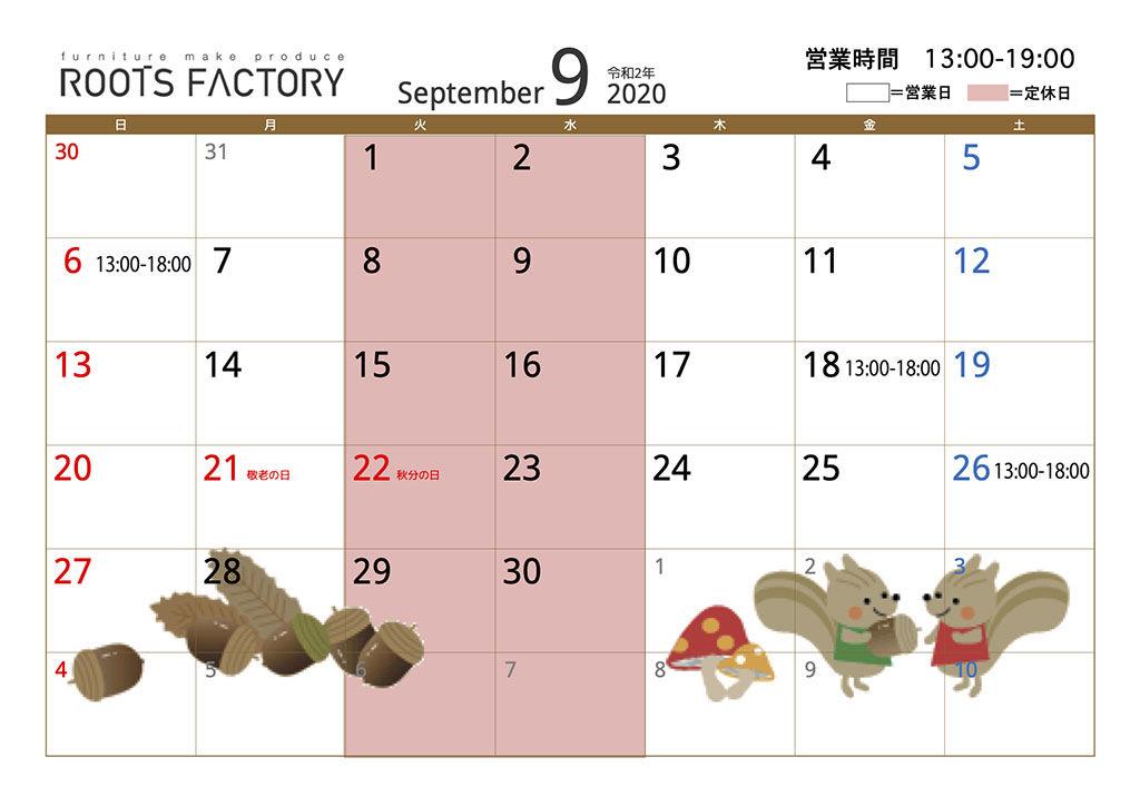 シモキタベース営業日カレンダー9月