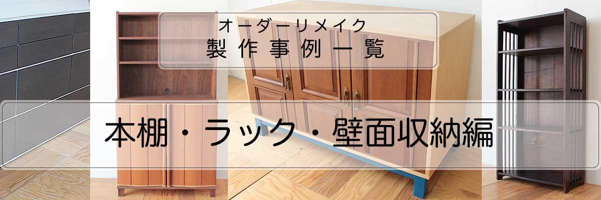 本棚・ラック・壁面収納のオーダーリメイク製作事例紹介一覧バナー