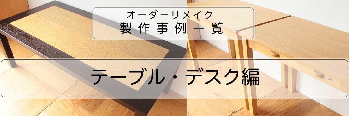 テーブル・デスクのオーダーリメイク製作事例紹介一覧バナー