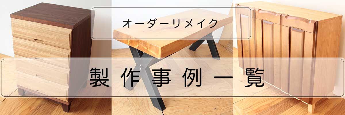 ルーツファクトリーの家具リメイク製作事例一覧バナー