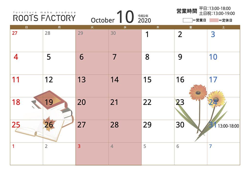 シモキタベース10月営業日カレンダー