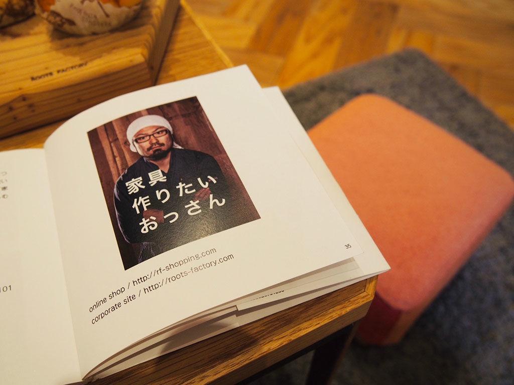 パンフレット『家具つくりたいおっさん』のページ