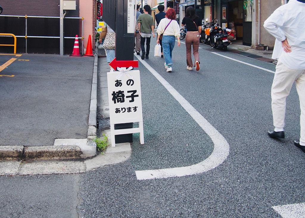 シモキタベース「あの椅子あります」看板