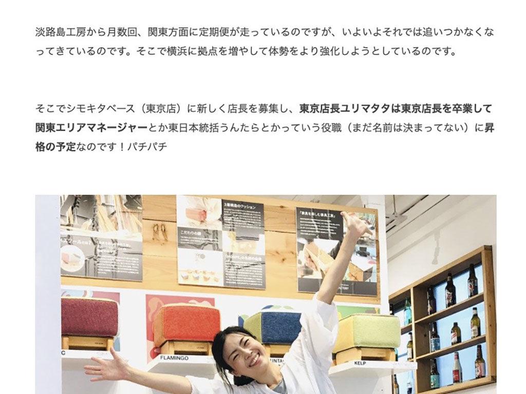 東京店長から関東エリアマネージャーとか東日本統括うんたらとかに昇格