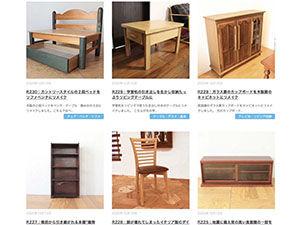 家具製作事例紹介ページR221〜R239更新 アイキャッチ