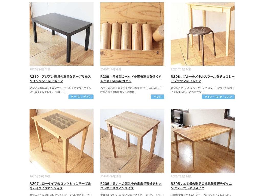 家具リメイク製作事例一覧