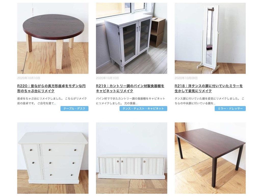 家具リメイク製作事例一覧R211〜R220