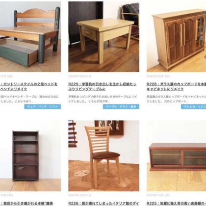 家具リメイク製作事例一覧R221〜R230
