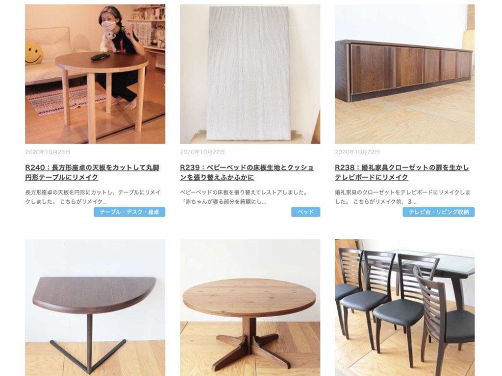 家具製作事例紹介ページR231〜R240更新 アイキャッチ