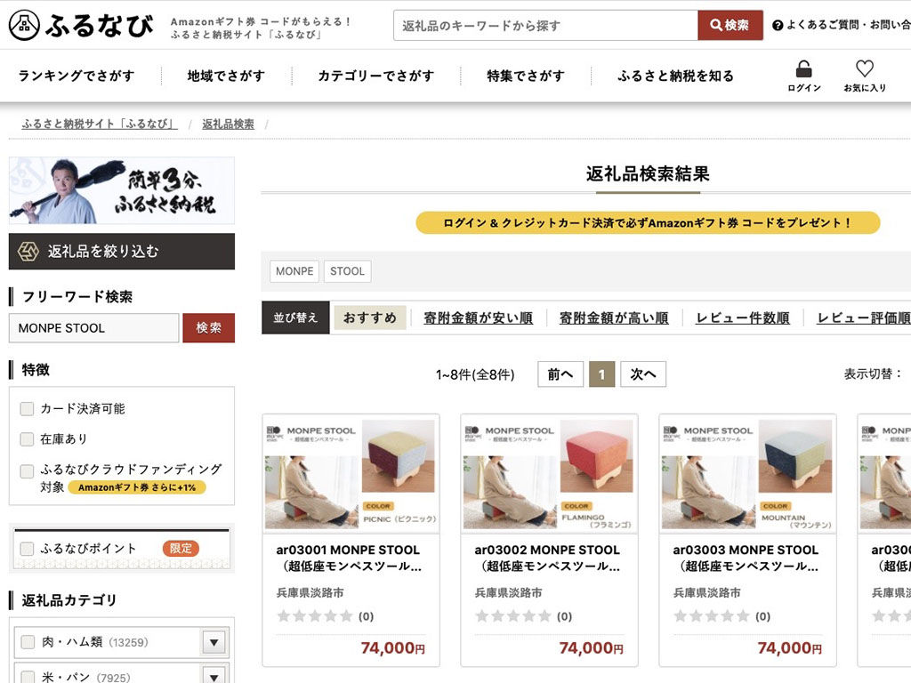 ふるさと納税サイト『ふるなび』のモンペスツール返礼品ページ