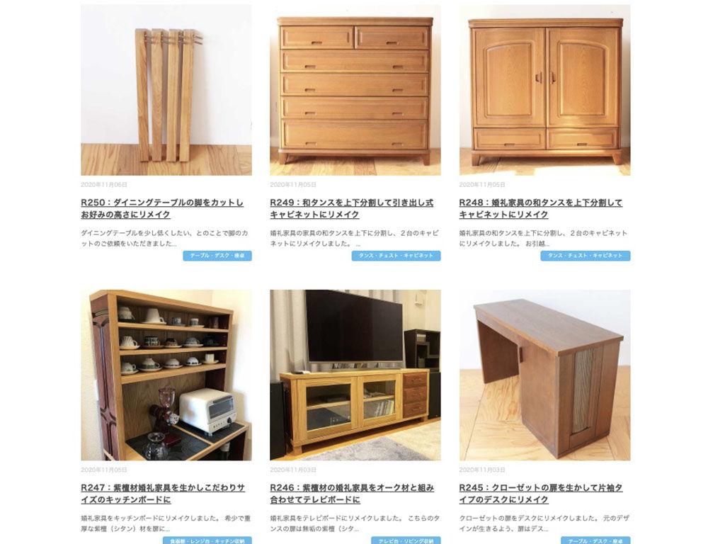 家具製作事例紹介ページR241〜R250更新 アイキャッチ