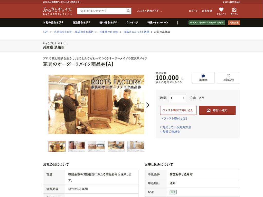 ふるさと納税サイト『ふるさとチョイス』の返礼品 家具リメイク商品券ページ