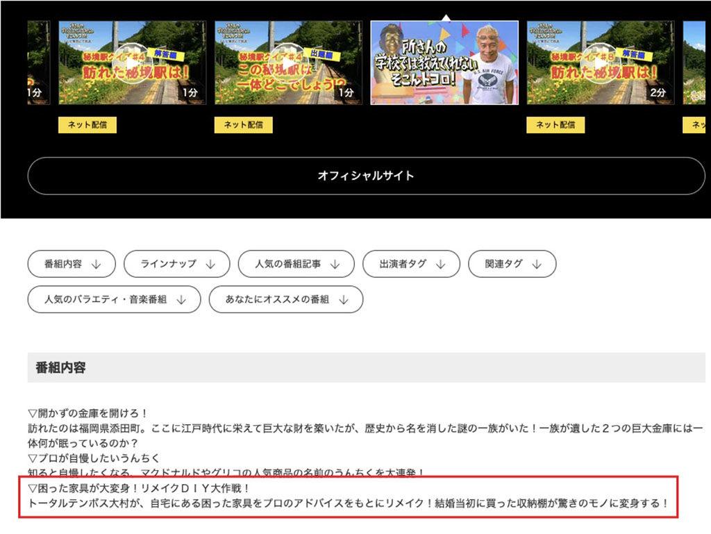12月4日のテレビ東京『所さんの学校では教えてくれないそこんトコロ!』